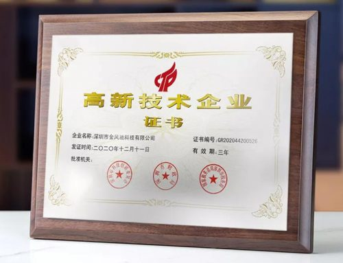 "Prosperity!Warmly congratulate our company won the ""National High-tech Enterprise Certification"""